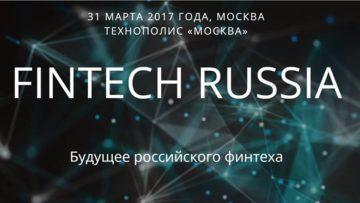 Итоги FinTech Russia 2017