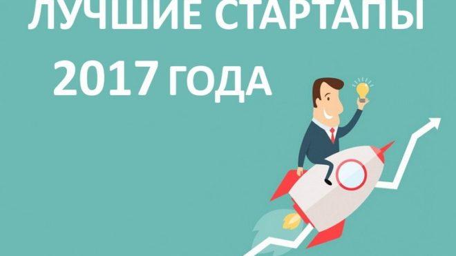 FscoreLab в рейтинге лучших стартапов 2017 по версии Ardma